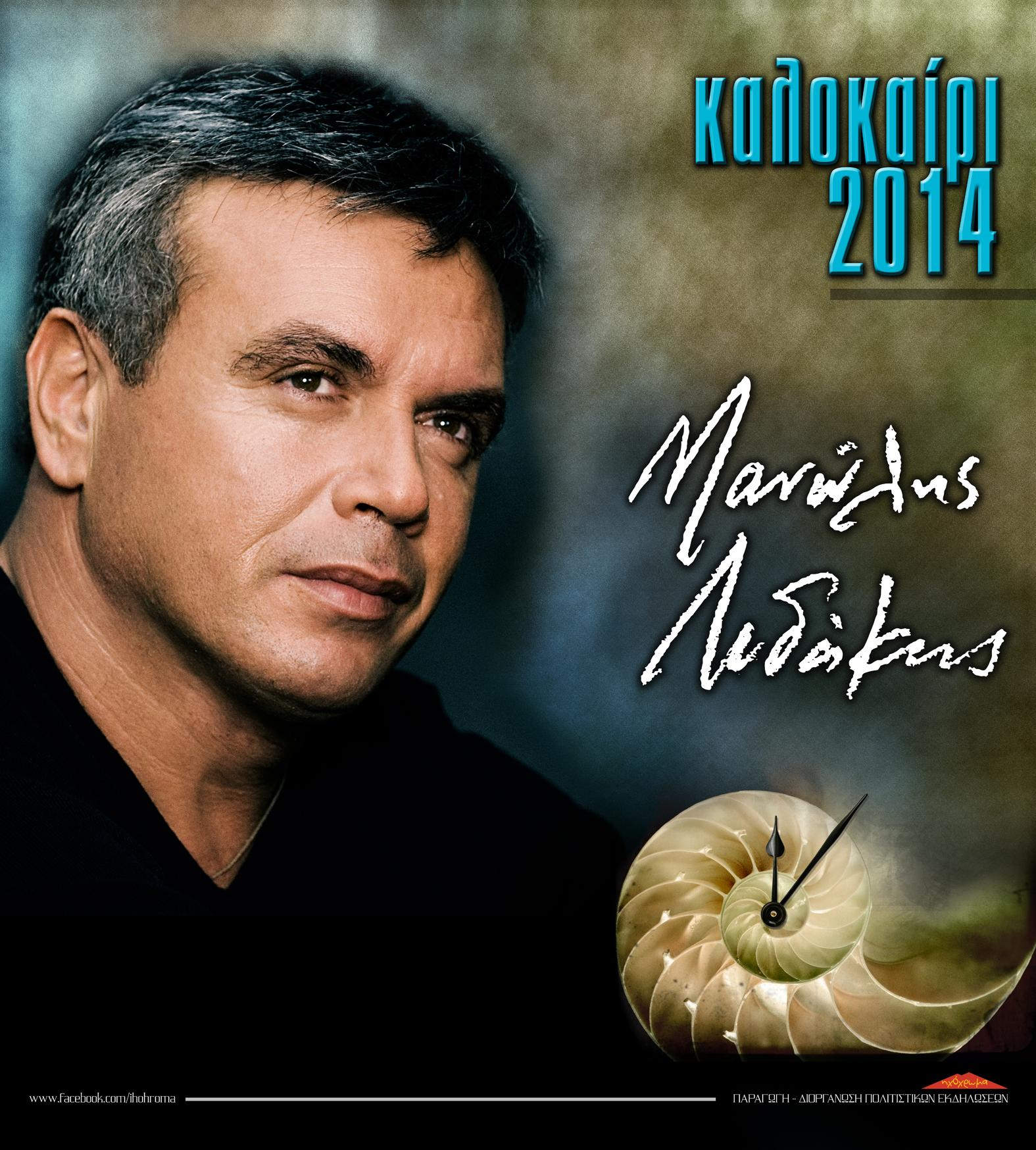 manolis-lidakis-kalokairi-2014