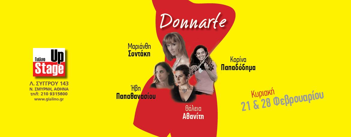 Donnarte   Γυάλινο Μουσικό Θέατρο - UpStage